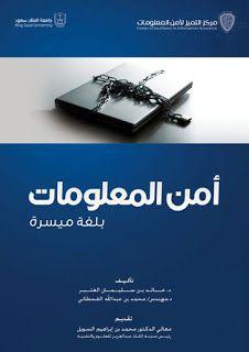 اساسيات امن المعلومات Pdf برابط مباشر Learning Websites Success Books Pdf Books Reading