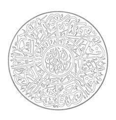 Calligraphy Drawing, Arabic Calligraphy Art, Arabic Art, Wonder Woman Pictures, Diy Dream Catcher Tutorial, Painted Ceramic Plates, Islamic Art Pattern, Mandala, Cnc