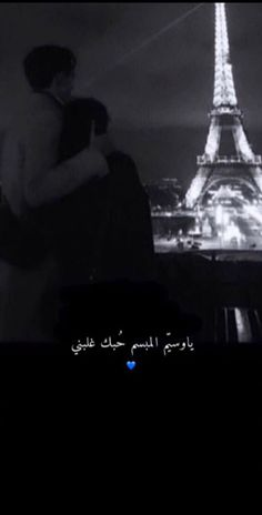 Instagram Frame Template, Mixed Feelings Quotes, Arabic Love Quotes, Cute Cartoon Wallpapers, Nice Picture, Kendall Jenner, Cool Words, Insta Pic, Cool Pictures