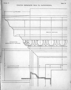 Схематические чертежи фасадов зданий и архитектурных деталей в таблицах. Section Drawing Architecture, Architecture Building Design, Architect Drawing, Concrete Architecture, Classic Architecture, Chinese Architecture, Facade Design, Architecture Details, Architectural Section