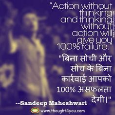 Latest 21 Inspirational and motivational Sandeep Maheshwari Quotes in Hindi and English with Pictures and each quote contains a Suggestion (Tip) . Motivation Success, Motivation Quotes, Success Quotes, Lion Quotes, Quotes Quotes, Good Thoughts, Positive Thoughts, Sandeep Maheshwari Quotes, Great Quotes