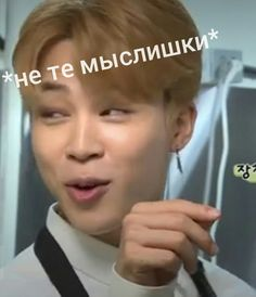 Reaction Pictures, Bts Pictures, Meme Faces, Funny Faces, First Love Bts, Bts Bangtan Boy, Jimin, Hello Memes, Funny Quotes For Instagram