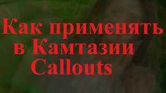 Как использовать Callouts в Камтазии студио