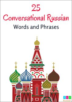 Get your FREE ebook now! - https://www.funrussian.com/everyday-conversational-russian/