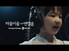 GS Caltex: Energy that changes the world, Kind Words Ringback Tone