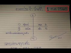Thailand lottery tips 1/7/60, Part 176 - http://LIFEWAYSVILLAGE.COM/lottery-lotto/thailand-lottery-tips-1760-part-176/