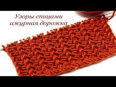 YouTube Lace Knitting Patterns, Knitting Charts, Knitting Stitches, Knitting Yarn, Stitch Patterns, Booties Crochet, Knit Crochet, Crochet Hooded Scarf, Crochet Tablecloth