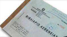 ΑΠΟΦΑΣΕΙΣ ΓΙΑ ΤΟΝ  Ο.Α.Ε.Ε: Παρατείνεται ένα χρόνο η ανανέωση του βιβλιαρίου υ...