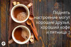 С добрым утром друзья!)