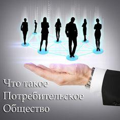 http://www.poputisuspehom.ru/investicii/potrebitelskoe-obshhestvo-vygodno.html Почему выгодно вступать в Потребительское Общество и регулируется ли оно государством — постараемся разобраться в данной статье с этим вопросом. #деньги #инвестиции #вложитьденьги #потребителськоесообщество #poputisuspehom