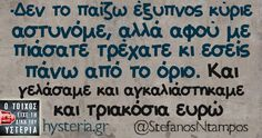 Funny Greek Quotes, Funny Quotes, Greek Memes, Clever Quotes, True Words, Just For Laughs, Funny Images, The Funny, Sarcasm