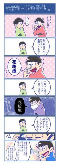 「松野家の花粉事情」/「げろとらこ」の漫画 [pixiv]