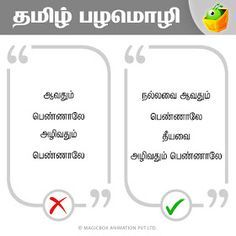 Good Morning Picture, Morning Pictures, Proverb With Meaning, Tamil Motivational Quotes, Tamil Language, Philosophy Quotes, Good Morning Messages, School Subjects, Proverbs