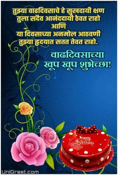 Latest Happy Birthday Images In Marathi With Birthday Wishes Pics Photos For WhatsApp StatusStatus, Dp In Marathi Language To Wish Happy Birthday In Marathi Happy Wedding Anniversary Wishes, Happy Birthday Wishes Photos, Birthday Wishes For Friend, Birthday Wishes Quotes, Happy Birthday Messages, Happy Birthday Greetings, Happy Birthday Little Girl, Happy Birthday Frame, Birthday Msgs