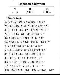Gcse Math, Math 5, Math Vocabulary, Maths Algebra, Teaching Math, Math Tables, Math Groups, Math Formulas, Learn Russian
