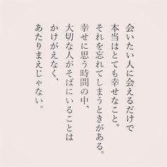 """カフカ on Instagram: """"#言葉 #しあわせ #幸せ #会いたい #会いたい人 #大切 #大切な人 #日々 #毎日 #ありがとう"""" Quotations, Qoutes, Life Quotes, Cool Words, Wise Words, Japanese Poem, Positive Words, Make A Wish, Beautiful Words"""