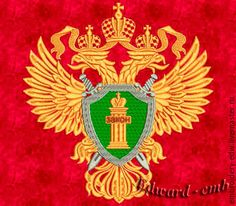 Buy Coat of arms of ministries and departments chevron strip design for embroidery.