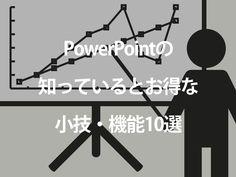 今回は、PowerPoint(パワーポイント)を有効活用するために知っておきたい小技や機能10選をご紹介します。どれも知っておくと非常に便利なものばかりですので、ぜひ使ってみてください。
