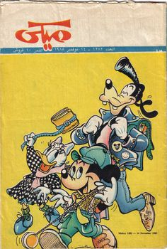 Egypt - Mickey Mouse (Arabic) Scanned image of comic book (© Disney) cover
