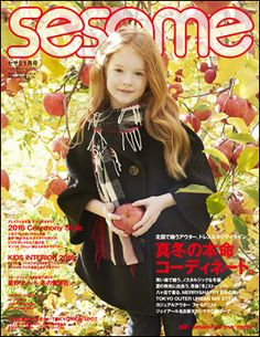 朝日新聞出版 最新刊行物 Sesame Magazine Winter 2015 Cover, Aomori Japan  Burberry Kids Photographer: Akinori Ito