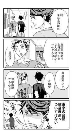 「【HQ】音駒と梟谷と青城で合宿したら②」/「白線@ついった」の漫画 [pixiv]