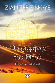 Ο Προφήτης του Θεού (Η ζωή του Μωάμεθ), του Ζιλμπέρ Σινουέ | τοβιβλίο.net