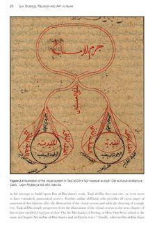 Ilm en el Islam:  los ámbitos conectados de la ciencia, la religión y las artes.
