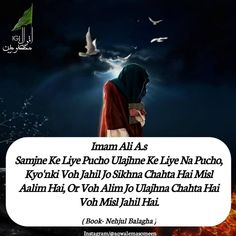 Hazrat Ali Sayings, Imam Ali Quotes, Allah Quotes, Islam Hadith, Islam Quran, Broken Heart Wallpaper, Urdu Poetry 2 Lines, Ya Ali, Allah Love