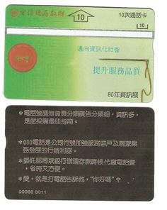 The first Taiwan Private card, only 10 units, In the catalogue as D10, but as you can see from the reverse of the card actually D0038. 100,000 issued in 1991. Control number 111E (Inverted)