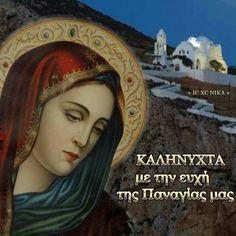 Greek Beauty, Virgin Mary, Good Night, Mona Lisa, Artwork, Movie Posters, Quotes, Prayers, Nighty Night
