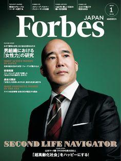 2015年1月号 | Forbes JAPAN(フォーブス ジャパン)