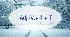 Just like in English, you often hear Chinese speakers use this word in an exaggerated way to indicate an extreme degree of something. Here is the structure: adjective/verb+死+了 More details:...
