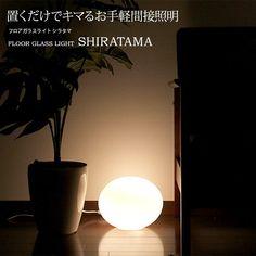 【SHIRATAMA -シラタマ-】シンプルを極めたライト。楕円の球体からは優しい灯りが生まれます。シンプルなデザインは様々なテイストのお部屋でも使いやすく、フロアライトとしてもテーブルライトとしてもご使用いただける便利な一品。