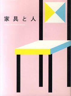 家具と人 Living with Modern Crafts 萩原健太郎/太田あや/永禮賢 2009年/ビー・エヌ・エヌ新社 カバー ¥1,200