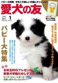 愛犬の友 2011年1月号