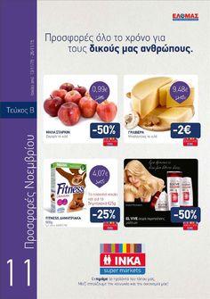 INKA Σούπερ Μάρκετ νέο online φυλλάδιο – προσφορών, ισχύουν από 13.11 έως 26.11.2015 Δείτε το στο : http://www.helppost.gr/prosfores/super-market-fylladia/inka/