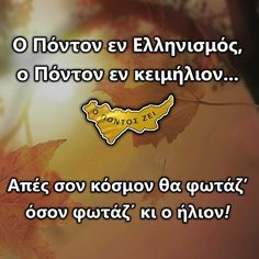 :) Greek Beauty, Folk Dance, Love Others, Black Sea, Greece, Memories, History, Quotes, Asia