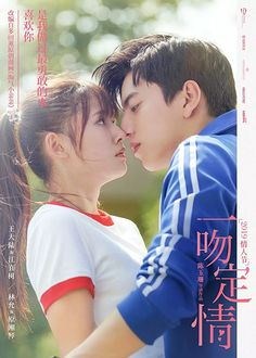 Fall in Love at First Kiss Chinese Movie. Native Title: 一吻定情 Also Known As: Sealed With a Kiss , Mis Korean Drama Eng Sub, Korean Drama Romance, Korean Drama List, O Drama, Korean Drama Movies, Drama Film, First Kiss Movie, Darren Wang, Modele Pixel Art