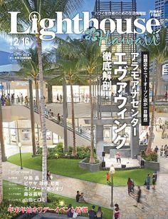 ライティング/書籍・コラム  ライトハウスHawaii「アイデアをカタチにしているハワイの人たち」(2)