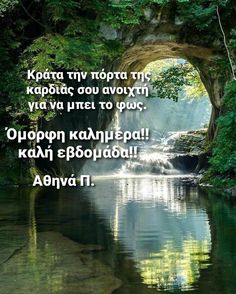 Good Morning Good Night, Greek Quotes, Wonders Of The World, Cool Photos, Letters, In This Moment, Photography, Image, Be Nice