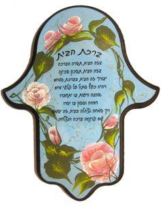 Blessing Home Wood paint HAMSA Craft Judaica by IrinaSmilansky, $30.00