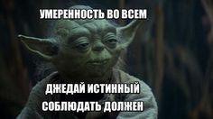 Йода джедай