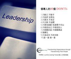 """【領導人要避免的10件事】  「主管」只是基於組織目標被授予權力執行管理的一個職位角色 不一定代表其有能力""""影響""""部屬發自內心去完成甚麼事。  「領導人」不一定跟職位角色有關 而與是否能發揮""""影響力""""及""""感召他人""""的能力有關 每個人都可以是一個好的「領導人」,不論是自我領導,或是領導一個團隊。  一個好的領導人要避免上身的10件事: 1.只動口 不動手 一個只會發號施令,自己不親身參與的人,如何期待他有同理心與團隊榮辱與共?  2.只批評 沒想法 一個只會批評,卻無法提供具體方向或建議的人,如何期待他能有效決策、帶領團隊衝鋒陷陣?  3.只要求 不肯定 一個總是不斷要求鞭策、總是看到不足、卻從不肯定感謝團隊已經付出的努力及成果的人,如何期待他會懂得珍惜人才、留住人才?  4.只要我喜歡 有甚麼不可以 一個偏袒私心,公私不分、甚至道德誠信有問題的人,如何期待他在職場的人事能公平以對、以德服人?  5.只交辦 不追蹤 「你們都該學會自己負責任,如果你們不負責任,不是我的責任! 」 一個下了命令就完全不管,只等著驗收判決成敗的人,如何期待他會是個有擔當的領導人?  6.只相信自己…"""