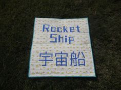 Rocket Ship Quilt by Jaysen, Caitlin, and Sarah for the annual Spoonflower staff challenge.