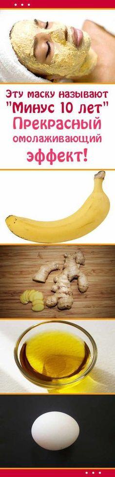 Банан + имбирь. Эту маску называют Минус 10 лет. Прекрасный омолаживающий эффект!