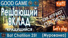 Bat Chat 25t - Решающий вклад на карте Мурованка (Рэдли Уолтерс) Как играют статисты World of Tanks Bat Chat 25t - decisive contribution on the map Murovanka...