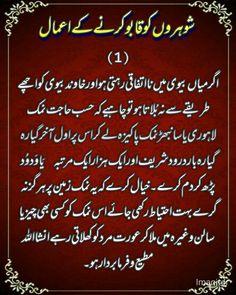 Islamic Phrases, Islamic Dua, Islamic Messages, Inspirational Quotes In Urdu, Ali Quotes, True Quotes, Islamic Quotes On Marriage, Islamic Love Quotes, Muslim Words