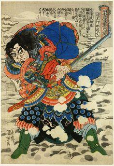 The 108 Heroes of the Popular Suikoden: Hao Siwen. 1827-1830.
