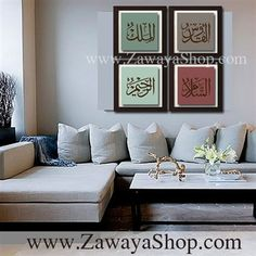 set of four of 99 names oaf allah islamic art print on canvas or poster or framed art print, printed art customized any colors arabic calligraphy