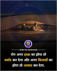 30 Motivational quotes in hindi for students Motivational Picture Quotes, Motivational Videos, True Quotes, Desi Quotes, Hindi Quotes, Mindset Quotes, Success Quotes, Knowledge Quotes, Mind Power
